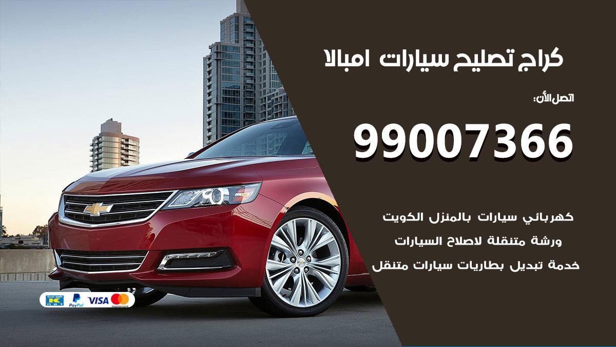 أخصائي سيارات امبالا / 66587222 / كراج متخصص تصليح سيارات امبالا الكويت