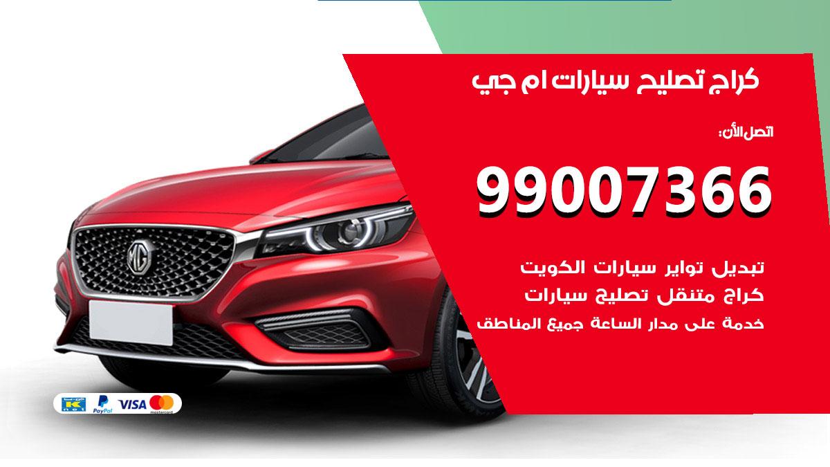 أخصائي سيارات ام جي / 66587222 / كراج متخصص تصليح سيارات ام جي الكويت