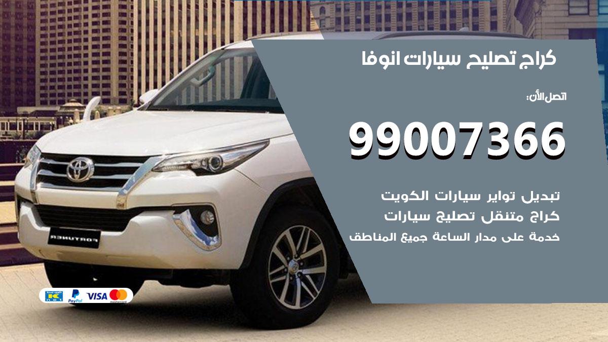 أخصائي سيارات انوفا / 66587222 / كراج متخصص تصليح سيارات انوفا الكويت