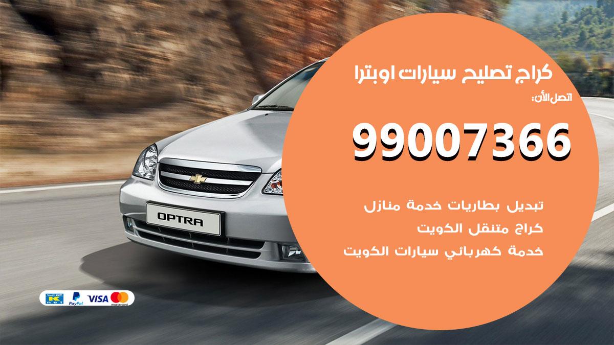 أخصائي سيارات اوبترا / 66587222 / كراج متخصص تصليح سيارات اوبترا الكويت