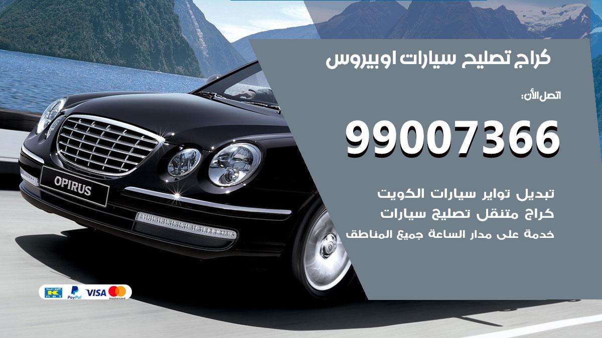 أخصائي سيارات اوبيروس / 66587222 / كراج متخصص تصليح سيارات اوبيروس الكويت