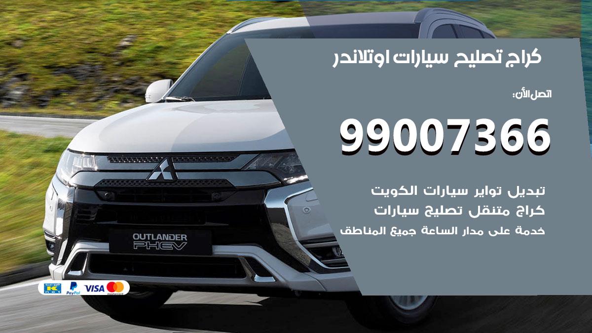 أخصائي سيارات اوتلاندر / 66587222 / كراج متخصص تصليح سيارات اوتلاندر الكويت