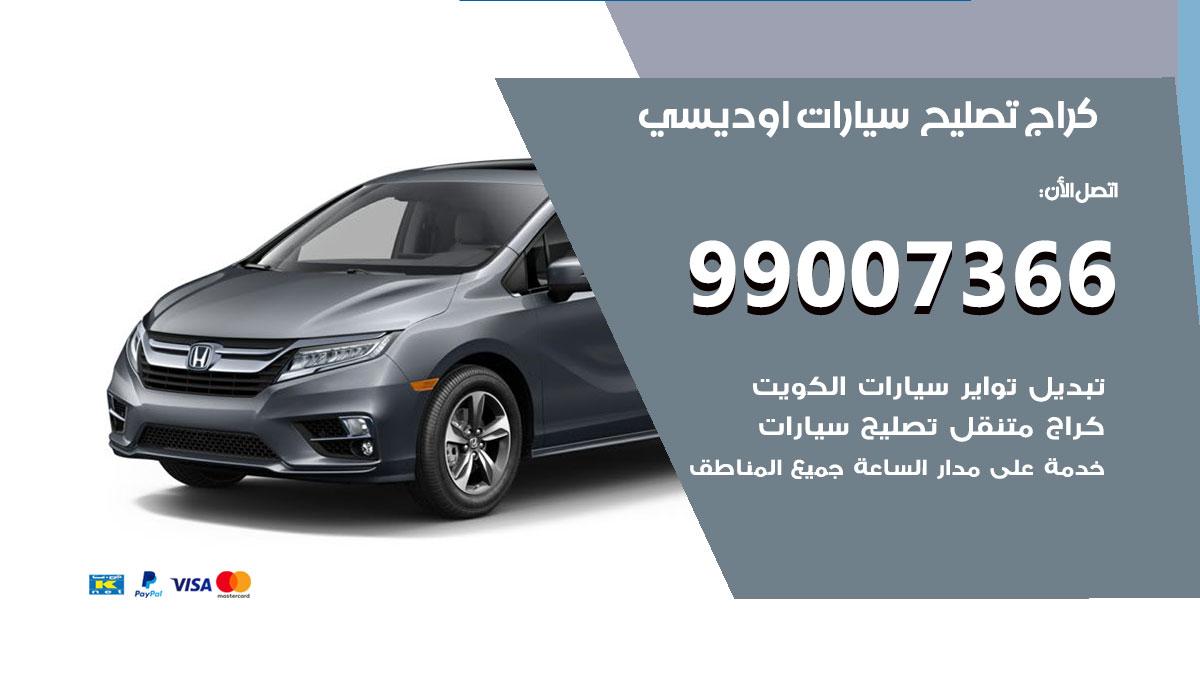 أخصائي سيارات اوديسي / 66587222 / كراج متخصص تصليح سيارات اوديسي الكويت