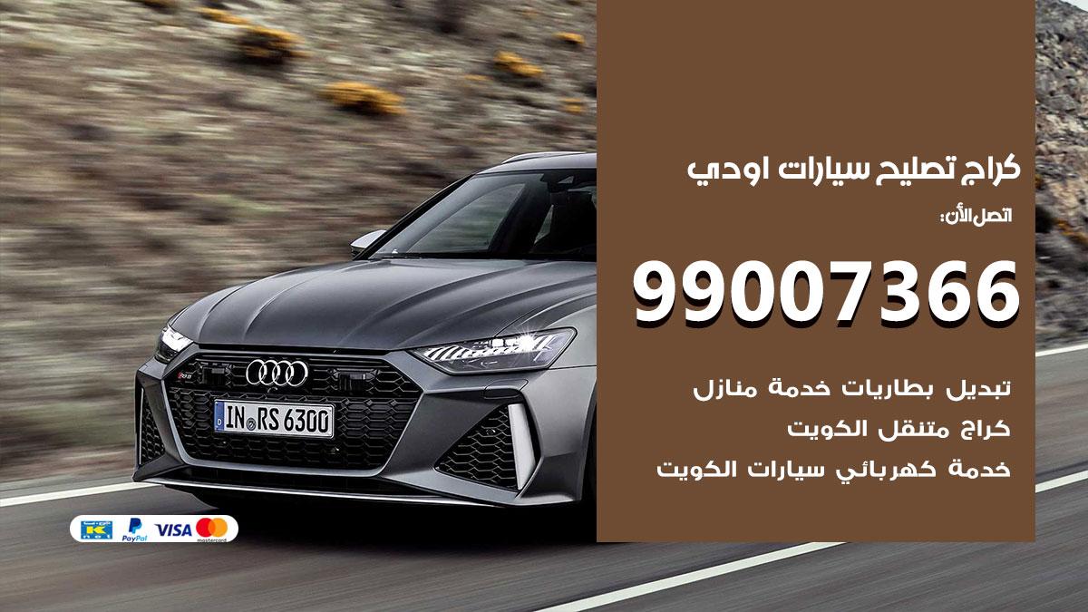 أخصائي سيارات اودي / 66587222 / كراج متخصص تصليح سيارات اودي الكويت