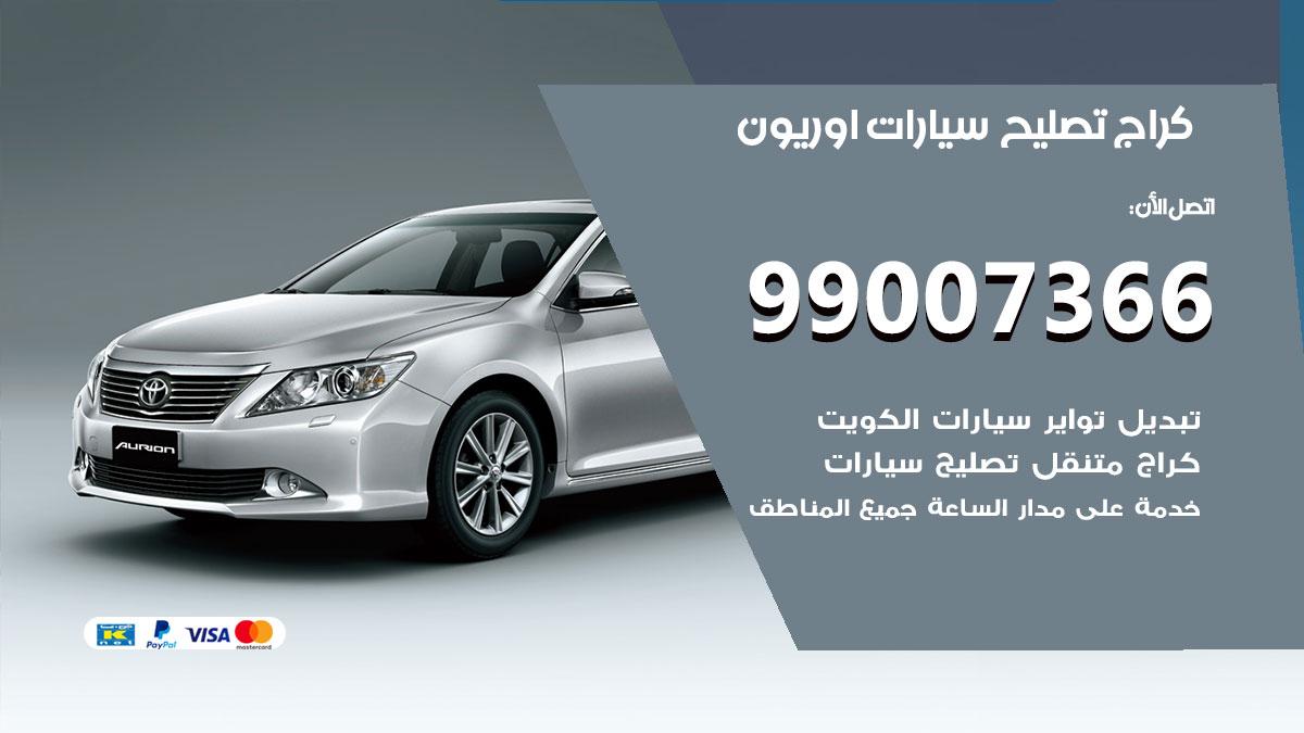 أخصائي سيارات اوريون / 66587222 / كراج متخصص تصليح سيارات اوريون الكويت