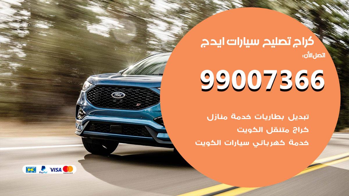 أخصائي سيارات ايدج / 66587222 / كراج متخصص تصليح سيارات ايدج الكويت