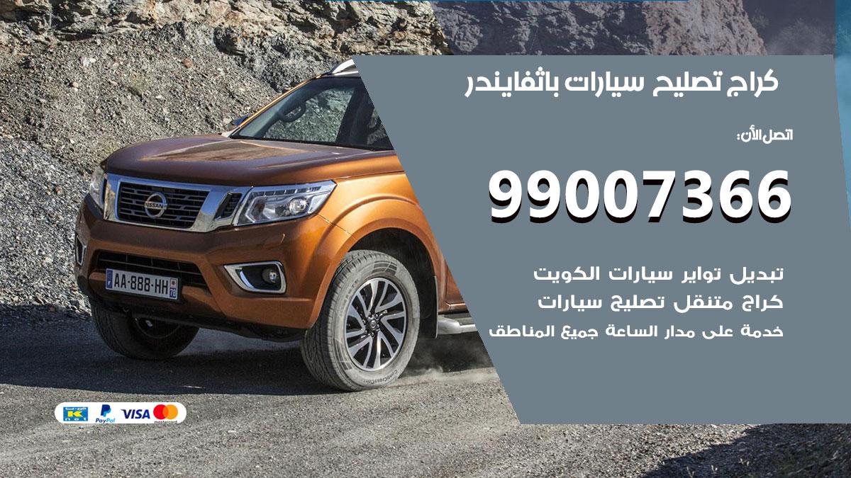 أخصائي سيارات باثفايندر / 66587222 / كراج متخصص تصليح سيارات باثفايندر الكويت