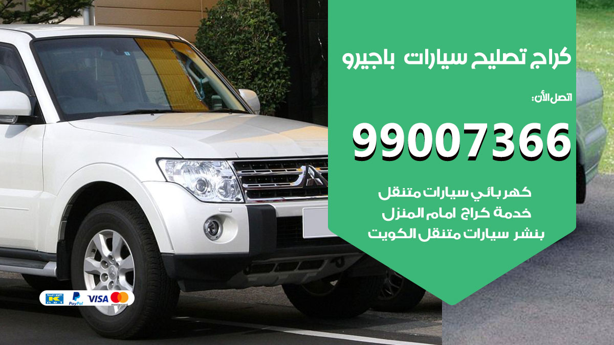 أخصائي سيارات باجيرو / 66587222 / كراج متخصص تصليح سيارات باجيرو الكويت