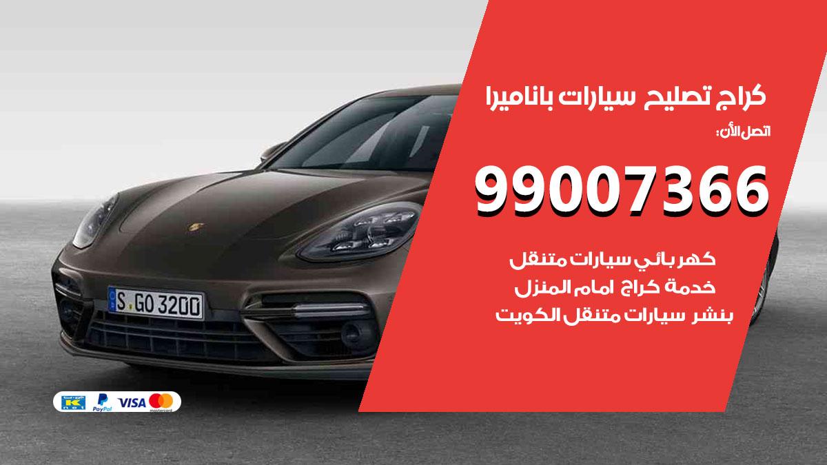 أخصائي سيارات باناميرا / 66587222 / كراج متخصص تصليح سيارات باناميرا الكويت