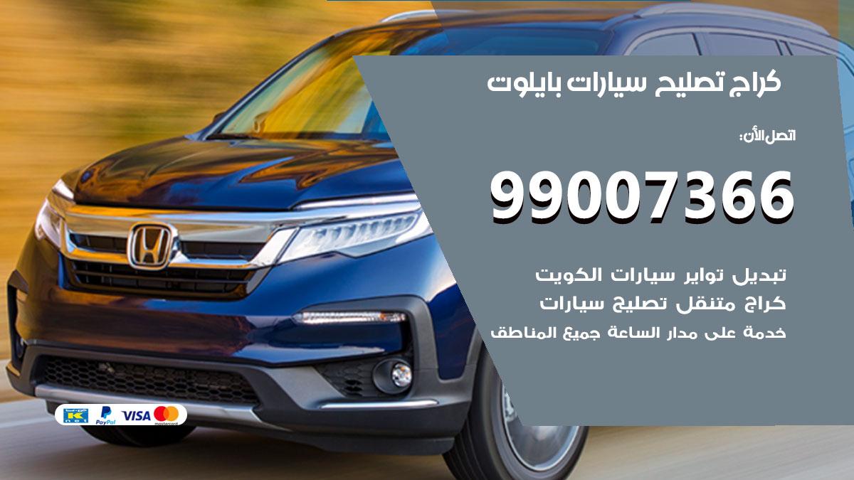 أخصائي سيارات بايلوت / 66587222 / كراج متخصص تصليح سيارات بايلوت الكويت