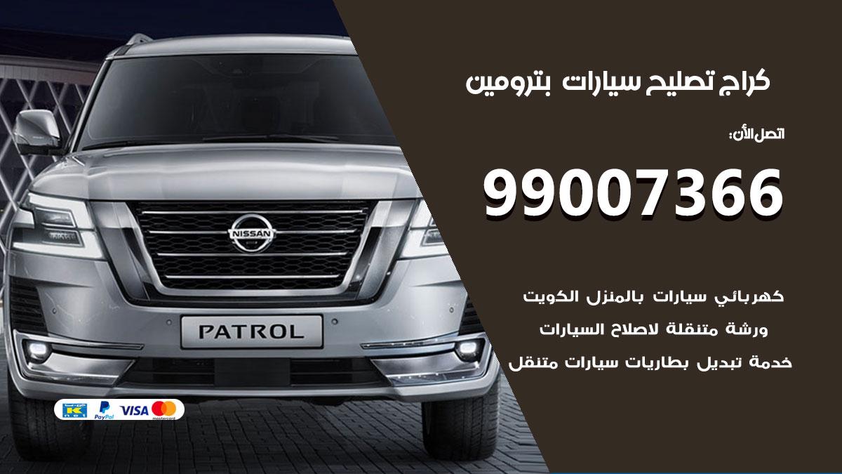 أخصائي سيارات بترومين / 66587222 / كراج متخصص تصليح سيارات بترومين الكويت