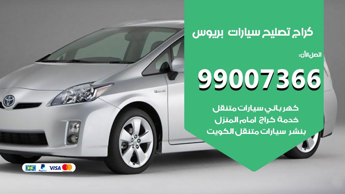أخصائي سيارات بريوس / 66587222 / كراج متخصص تصليح سيارات بريوس الكويت
