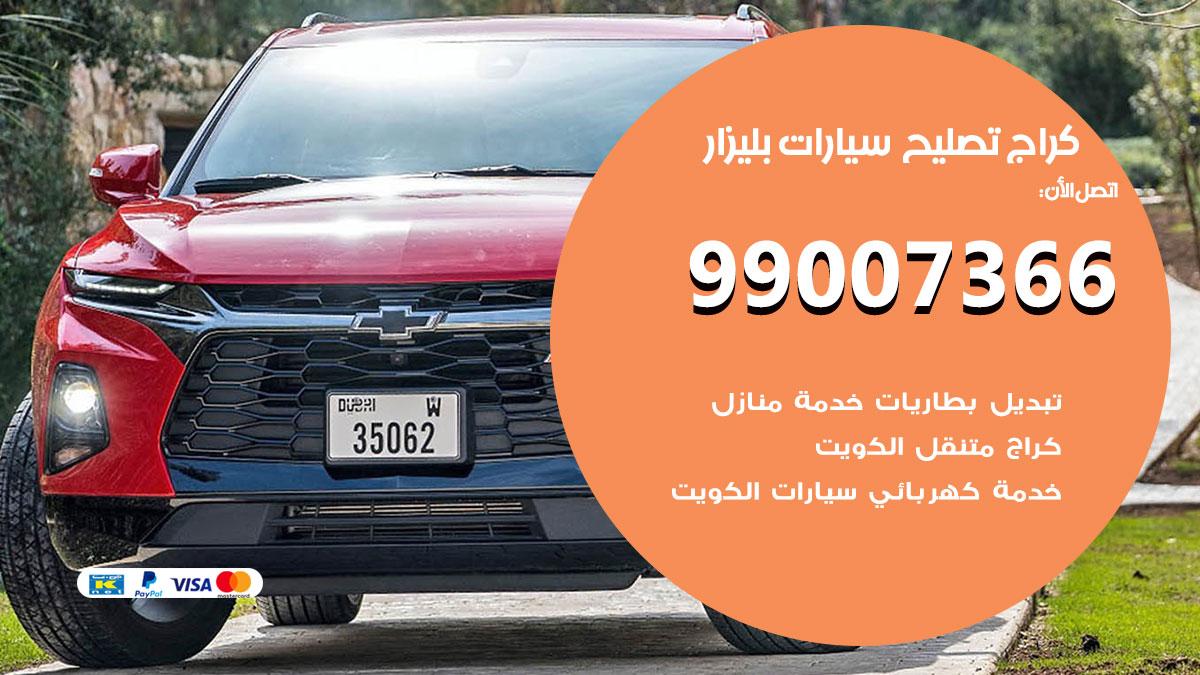 أخصائي سيارات بليزار / 66587222 / كراج متخصص تصليح سيارات بليزار الكويت