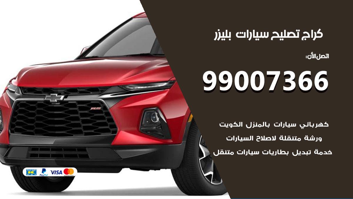 أخصائي سيارات بليزر / 66587222 / كراج متخصص تصليح سيارات بليزر الكويت