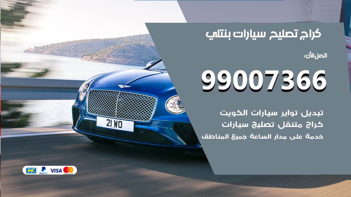 أخصائي سيارات بنتلي / 66587222 / كراج متخصص تصليح سيارات بنتلي الكويت