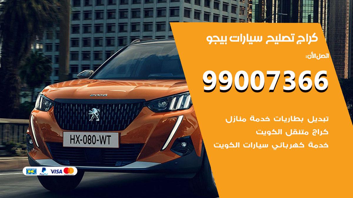 أخصائي سيارات بيجو / 66587222 / كراج متخصص تصليح سيارات بيجو الكويت