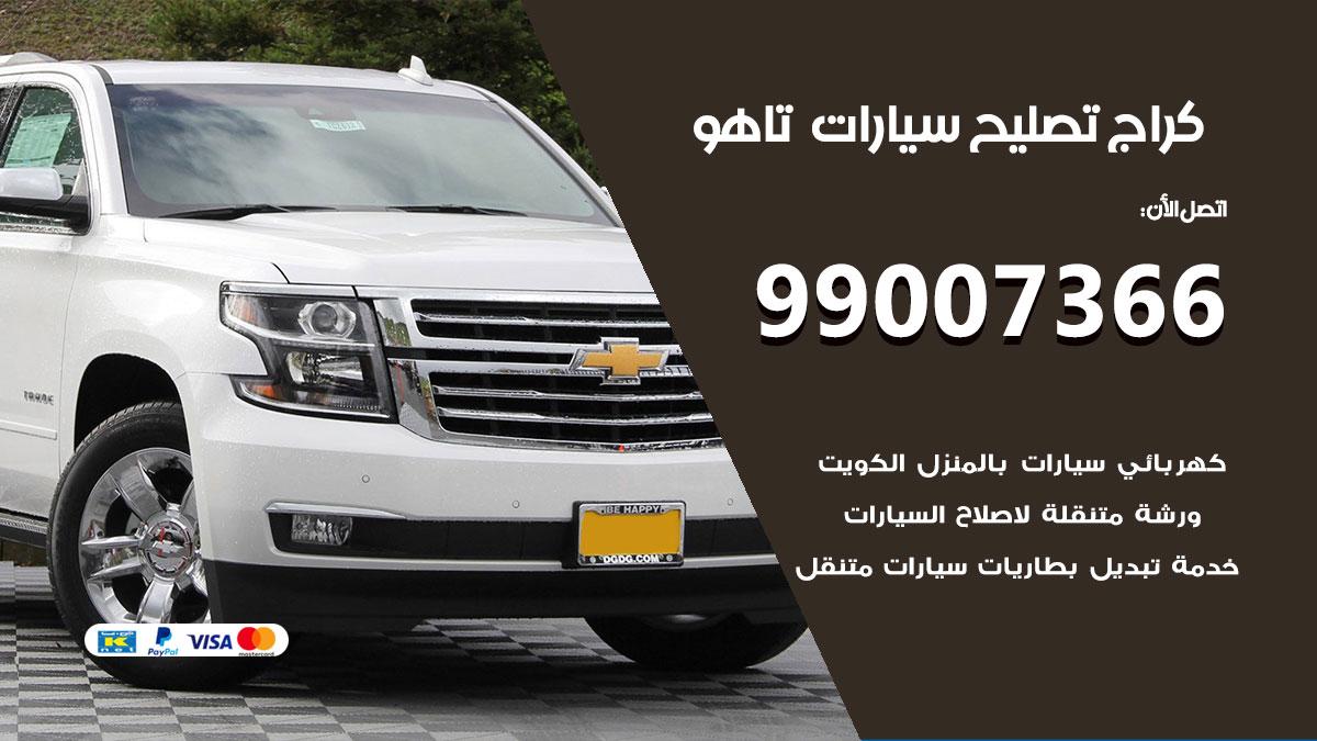 أخصائي سيارات تاهو / 66587222 / كراج متخصص تصليح سيارات تاهو الكويت