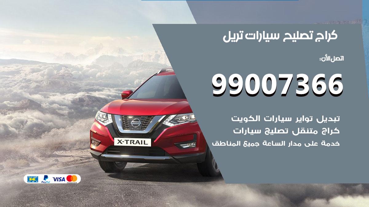 أخصائي سيارات تريل / 66587222 / كراج متخصص تصليح سيارات تريل الكويت