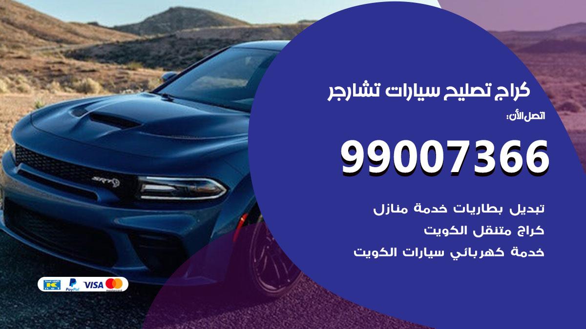أخصائي سيارات تشارجر / 66587222 / كراج متخصص تصليح سيارات تشارجر الكويت