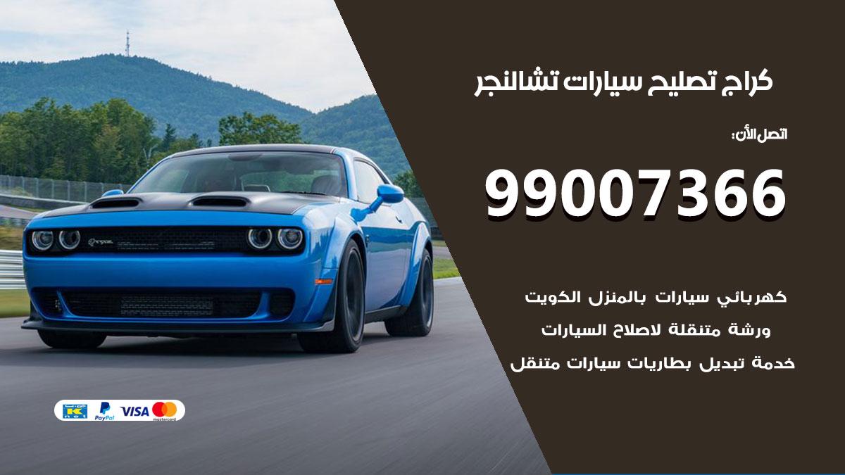 أخصائي سيارات تشالنجر / 66587222 / كراج متخصص تصليح سيارات تشالنجر الكويت