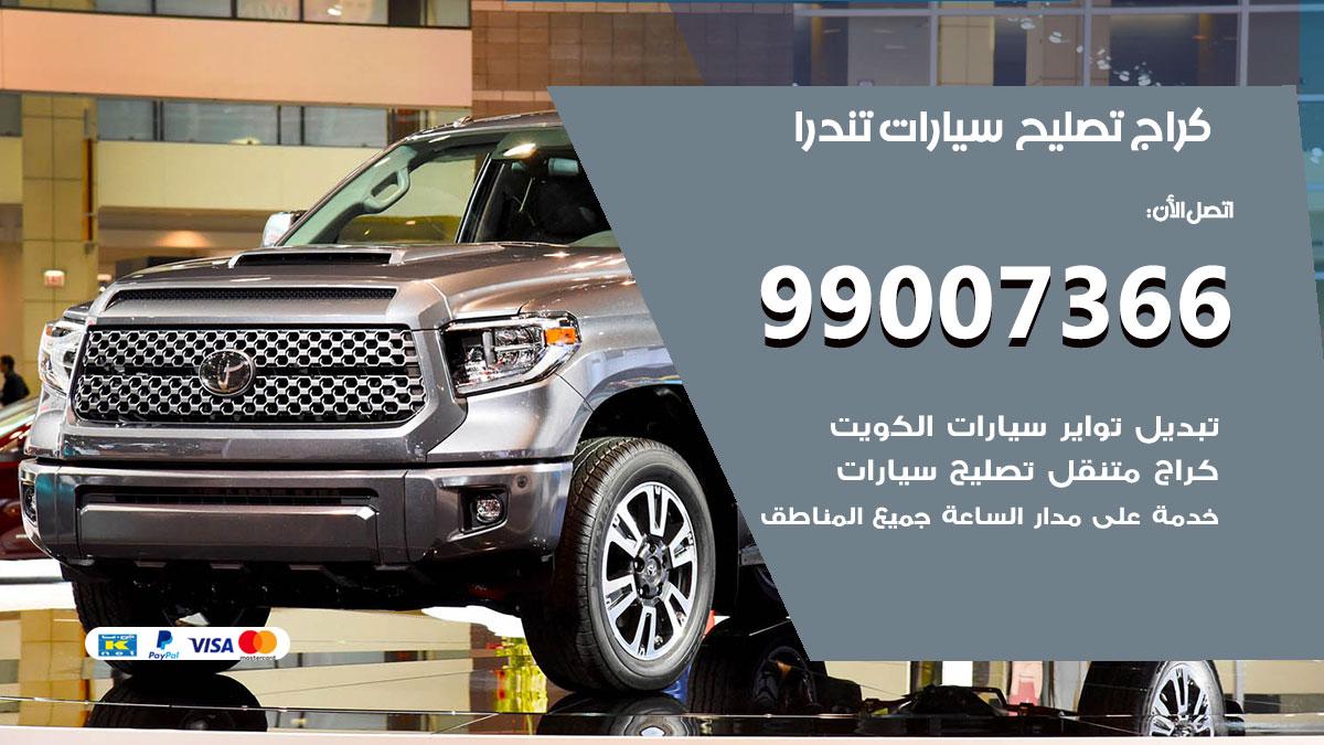 أخصائي سيارات تندرا / 66587222 / كراج متخصص تصليح سيارات تندرا الكويت