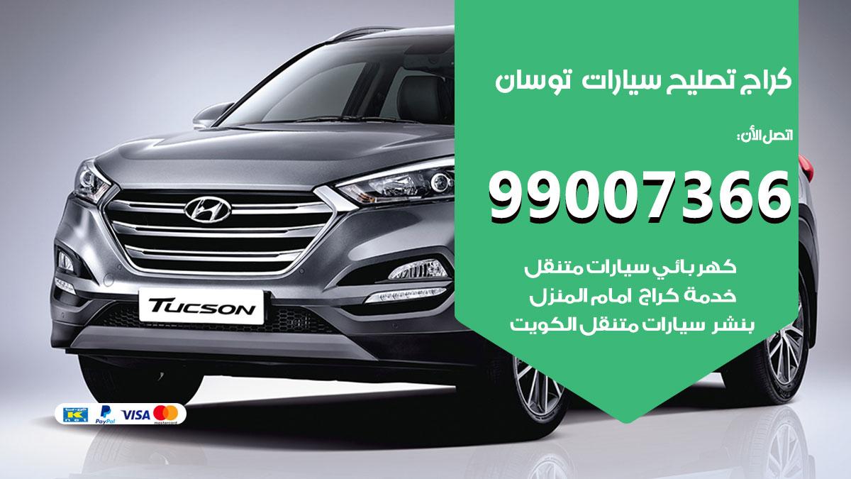 أخصائي سيارات توسان / 66587222 / كراج متخصص تصليح سيارات توسان الكويت