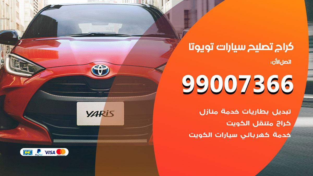 أخصائي سيارات تويوتا / 66587222 / كراج متخصص تصليح سيارات تويوتا الكويت