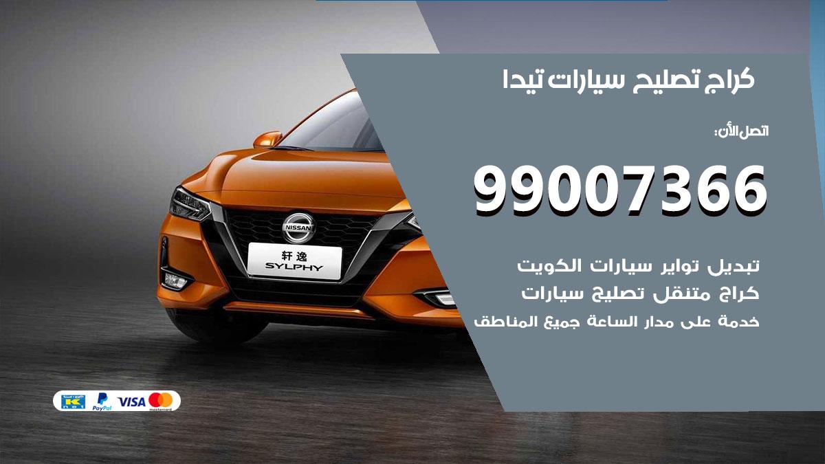 أخصائي سيارات تيدا / 66587222 / كراج متخصص تصليح سيارات تيدا الكويت