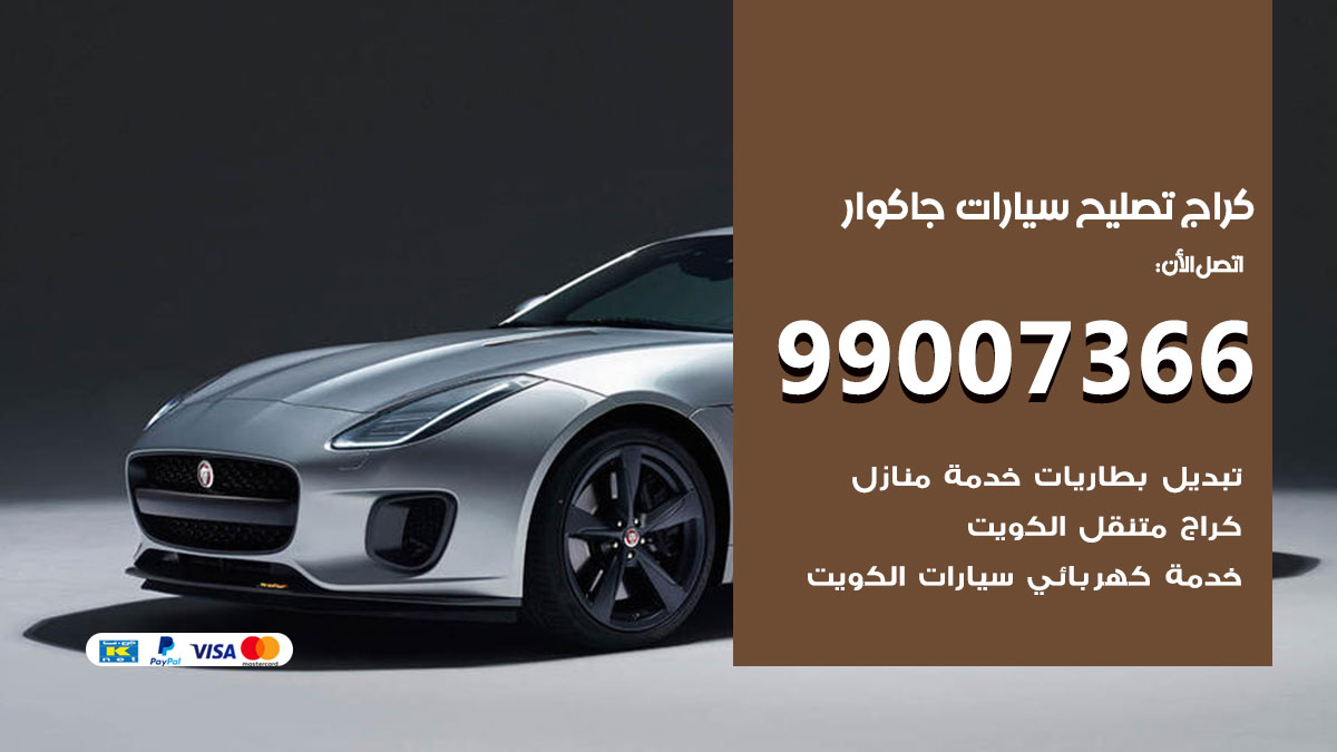 أخصائي سيارات جاكوار / 66587222 / كراج متخصص تصليح سيارات جاكوار الكويت