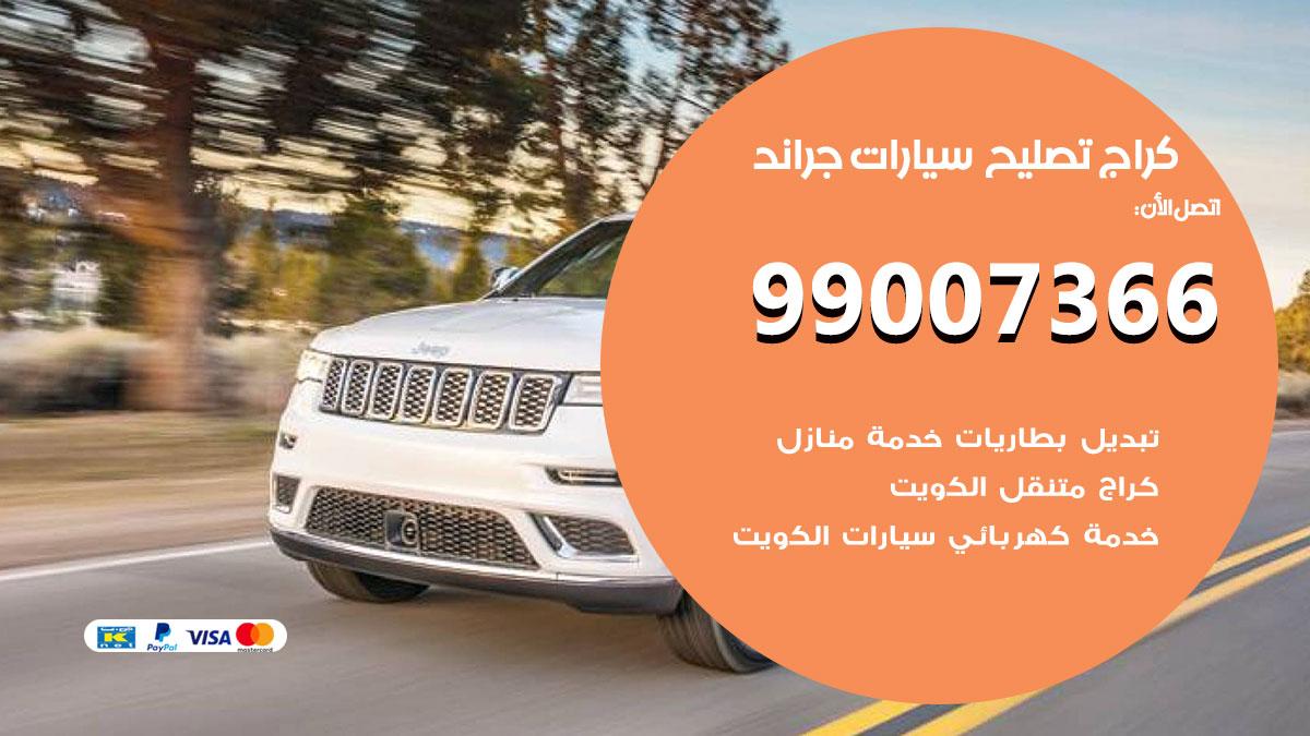 أخصائي سيارات جراند / 66587222 / كراج متخصص تصليح سيارات جراند الكويت