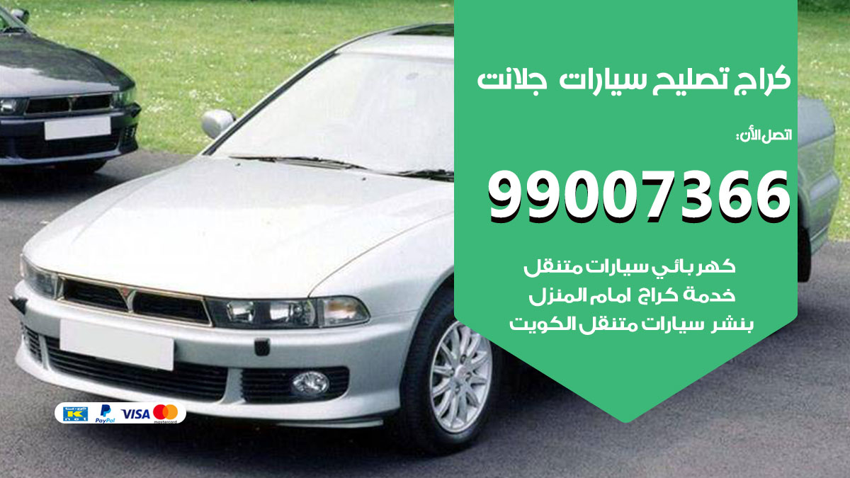 أخصائي سيارات جلانت / 66587222 / كراج متخصص تصليح سيارات جلانت الكويت