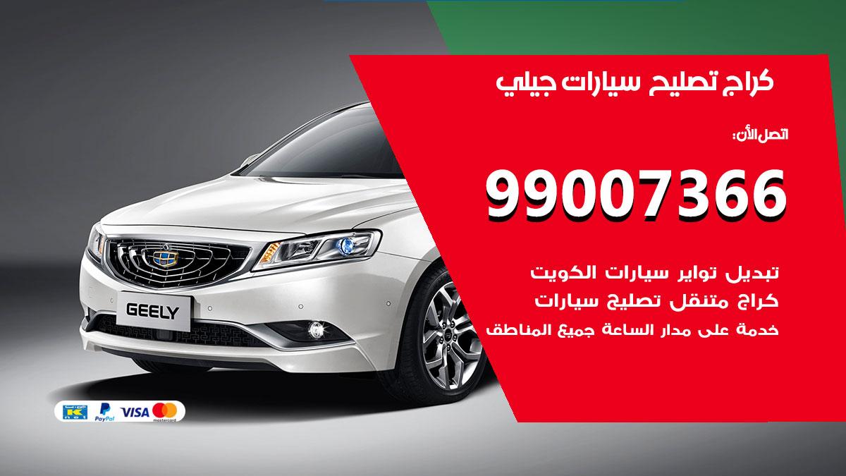 أخصائي سيارات جيلي / 66587222 / كراج متخصص تصليح سيارات جيلي الكويت