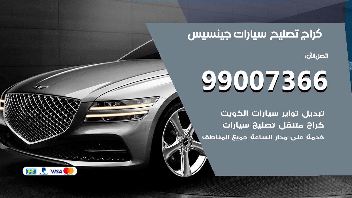 أخصائي سيارات جينسيس / 66587222 / كراج متخصص تصليح سيارات جينسيس الكويت