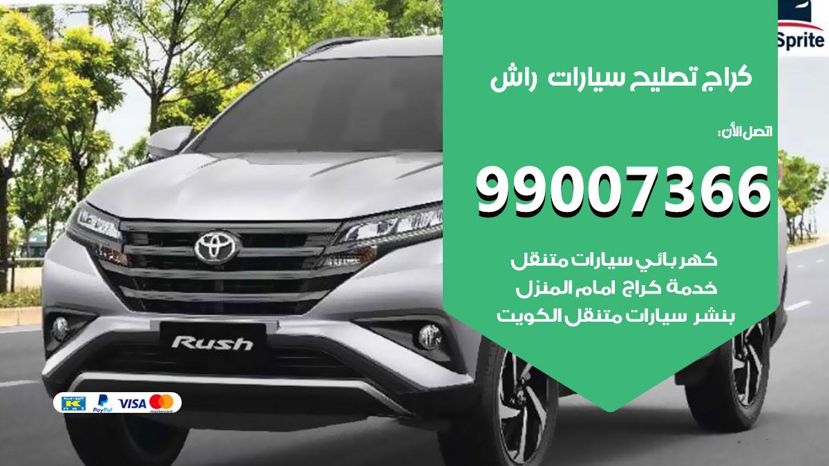 أخصائي سيارات راش / 66587222 / كراج متخصص تصليح سيارات راش الكويت