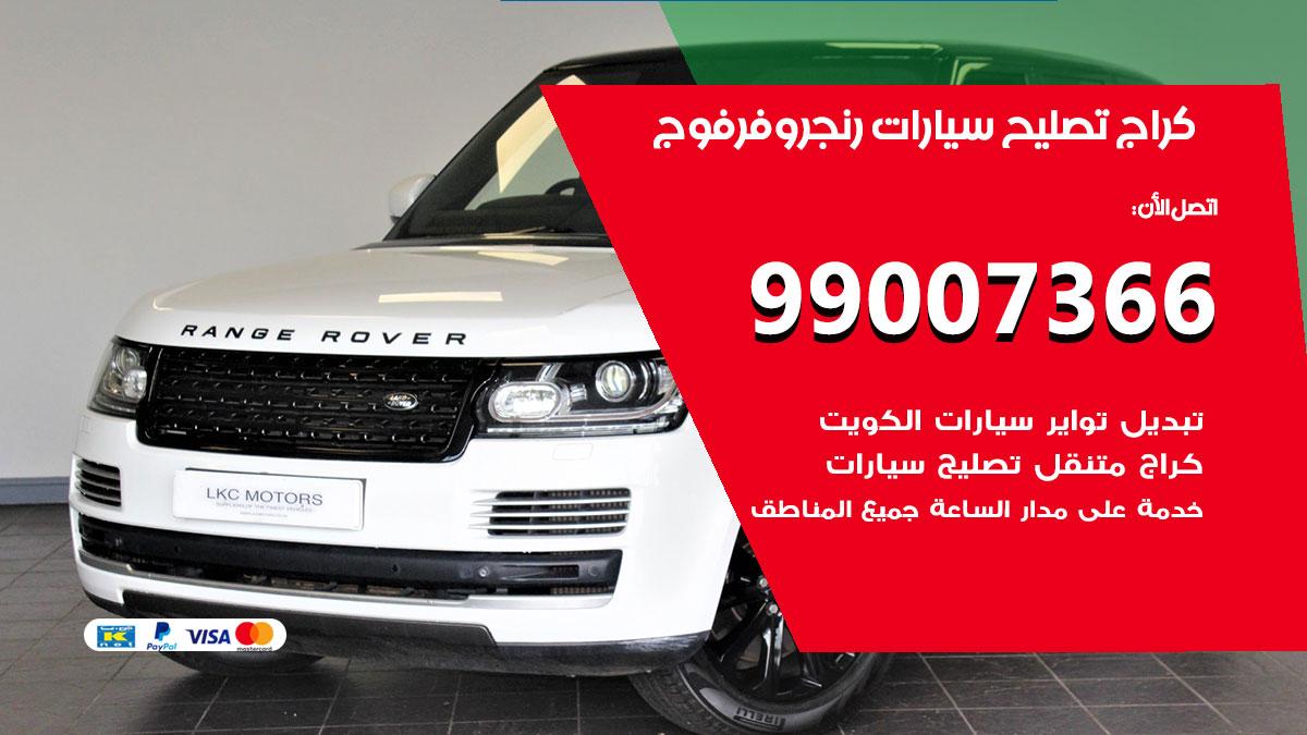 أخصائي سيارات رنج روفر فوج / 66587222 / كراج متخصص تصليح سيارات رنج روفر فوج الكويت