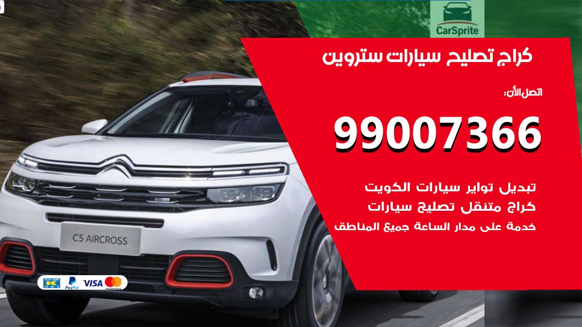 أخصائي سيارات ستروين / 66587222 / كراج متخصص تصليح سيارات ستروين الكويت