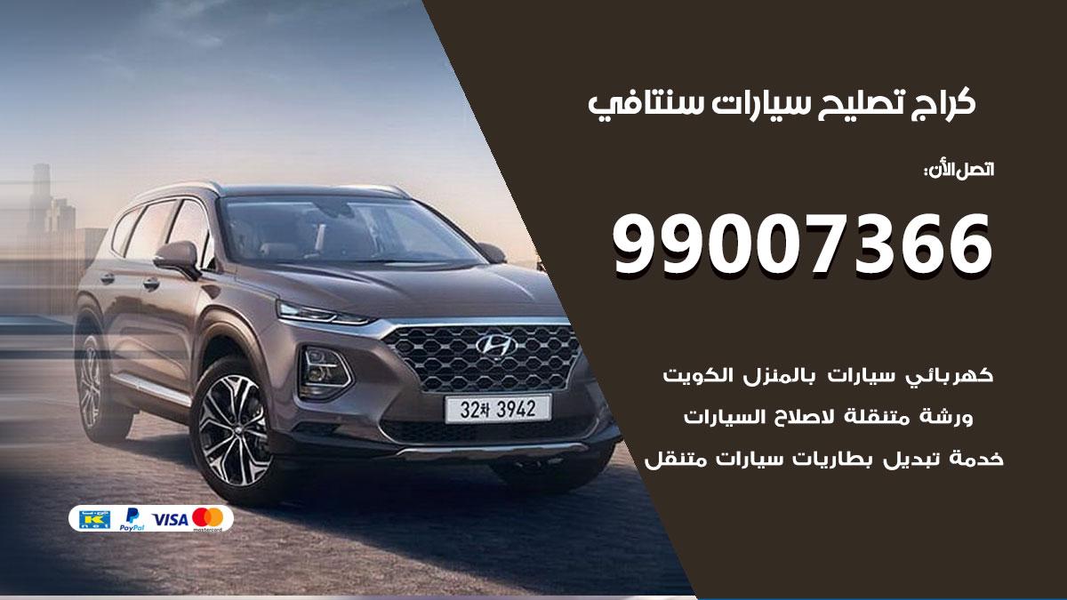 أخصائي سيارات سنتافي / 66587222 / كراج متخصص تصليح سيارات سنتافي الكويت
