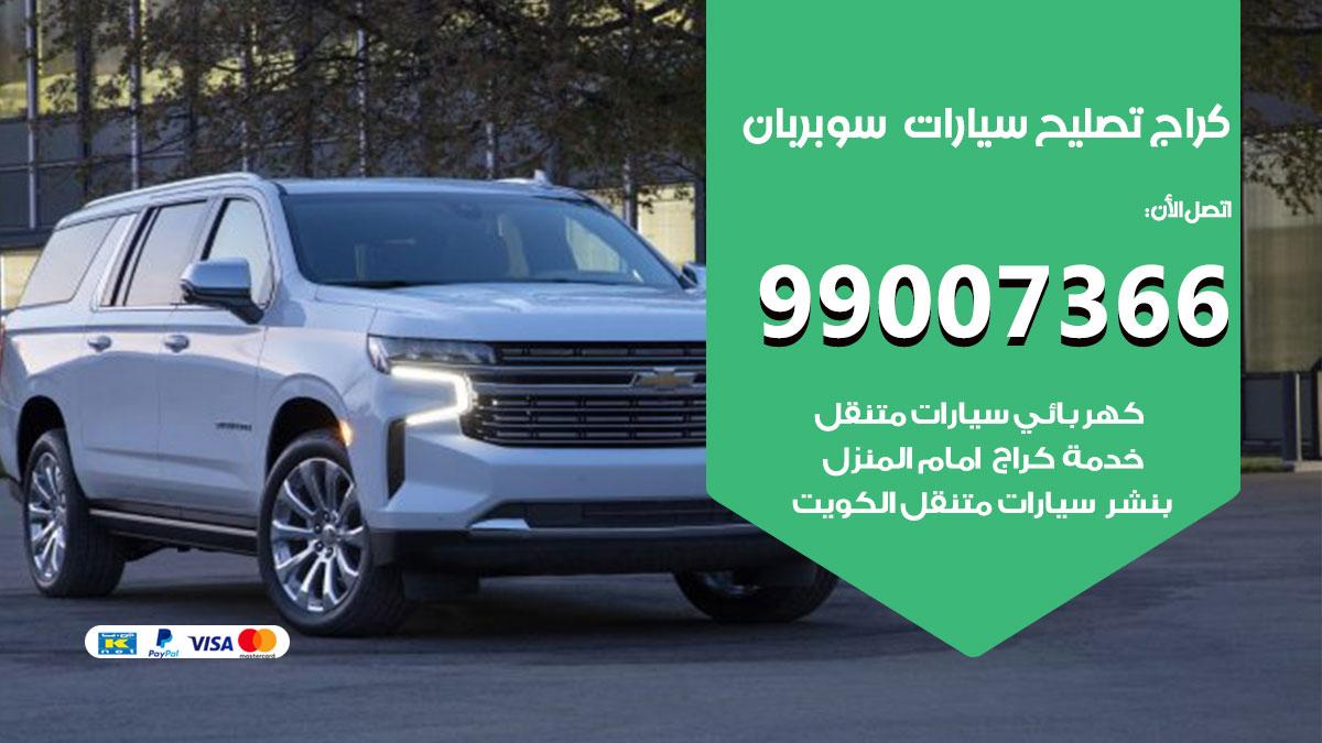 أخصائي سيارات سوبربان / 66587222 / كراج متخصص تصليح سيارات سوبربان الكويت