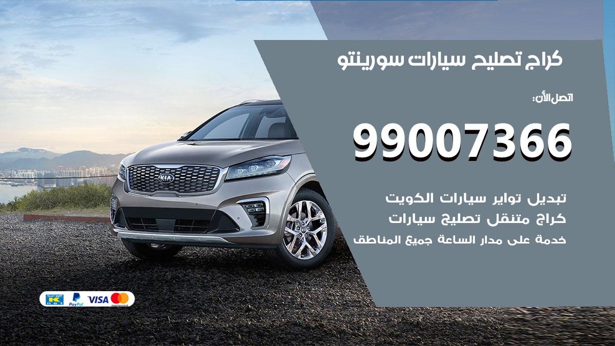 أخصائي سيارات سورينتو / 66587222 / كراج متخصص تصليح سيارات سورينتو الكويت