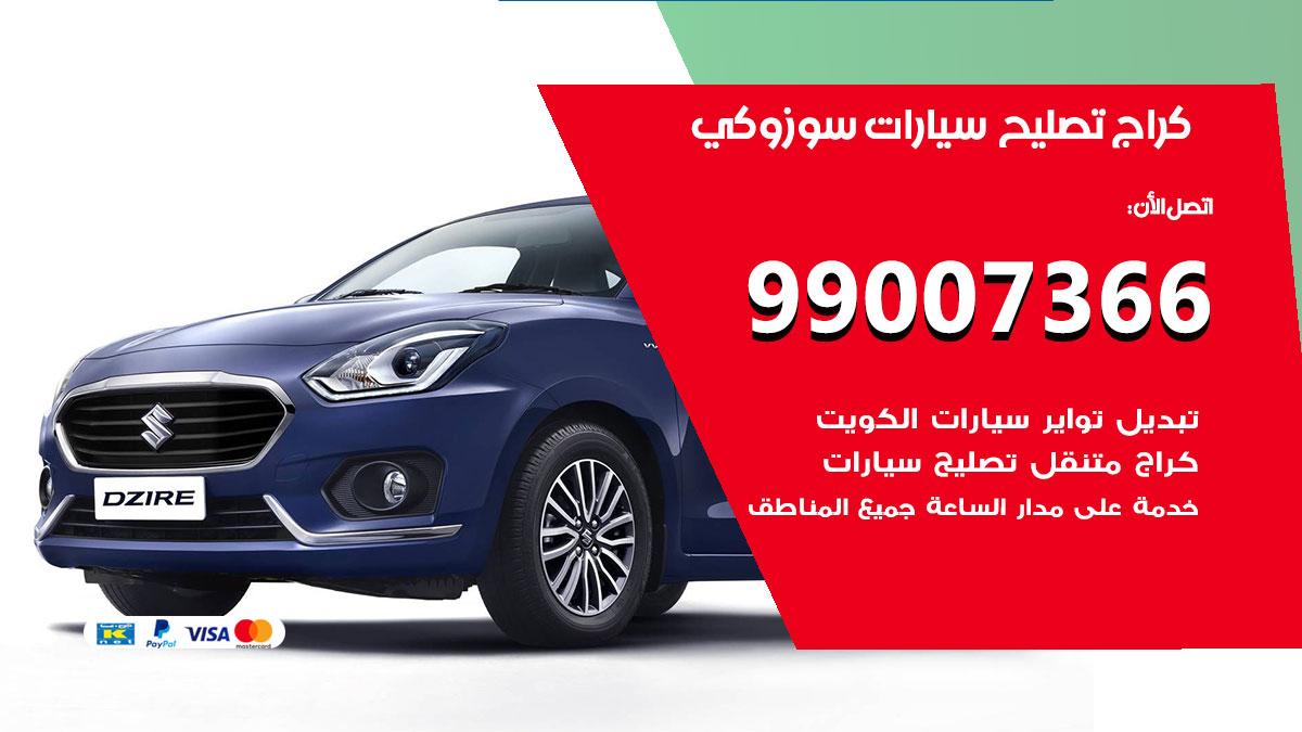 أخصائي سيارات سوزوكي / 66587222 / كراج متخصص تصليح سيارات سوزوكي الكويت