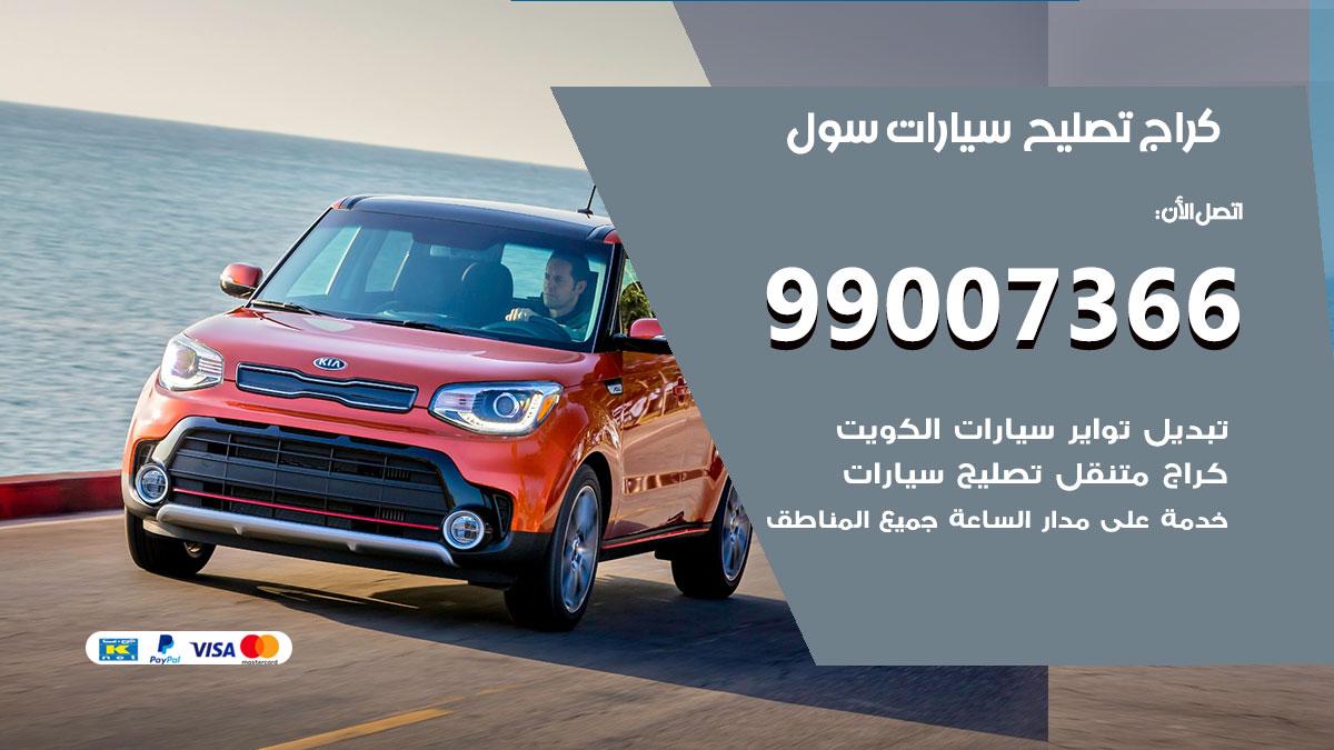 أخصائي سيارات سول / 66587222 / كراج متخصص تصليح سيارات سول الكويت
