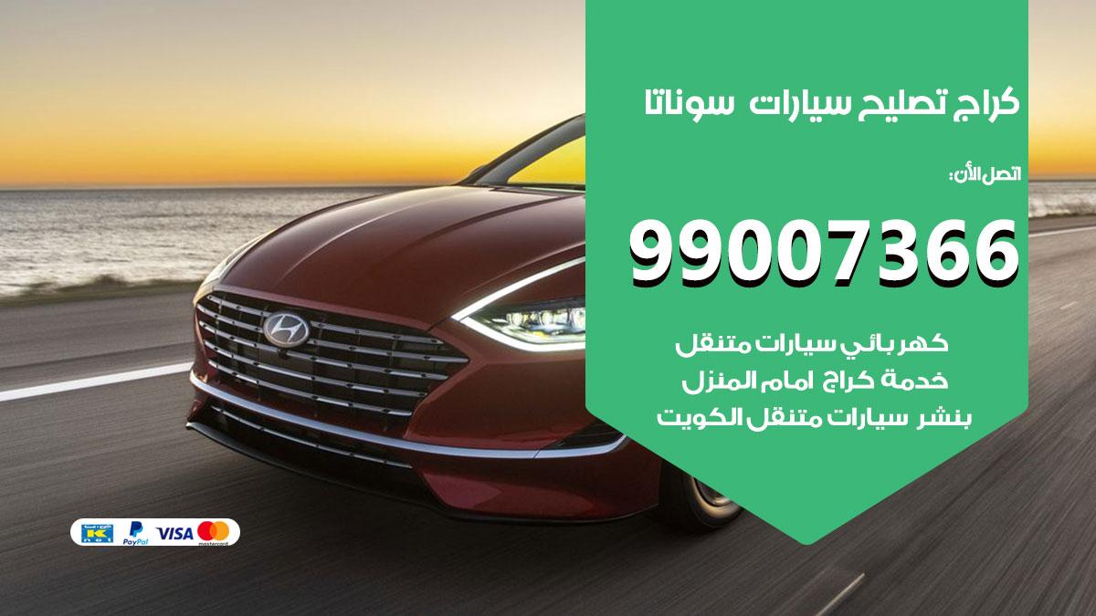 أخصائي سيارات سوناتا / 66587222 / كراج متخصص تصليح سيارات سوناتا الكويت