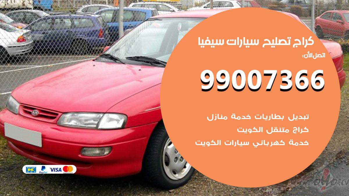 أخصائي سيارات سيفيا / 66587222 / كراج متخصص تصليح سيارات سيفيا الكويت