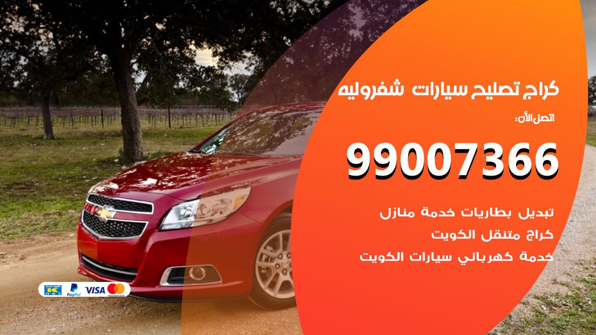 أخصائي سيارات شفروليه / 66587222 / كراج متخصص تصليح سيارات شفروليه الكويت