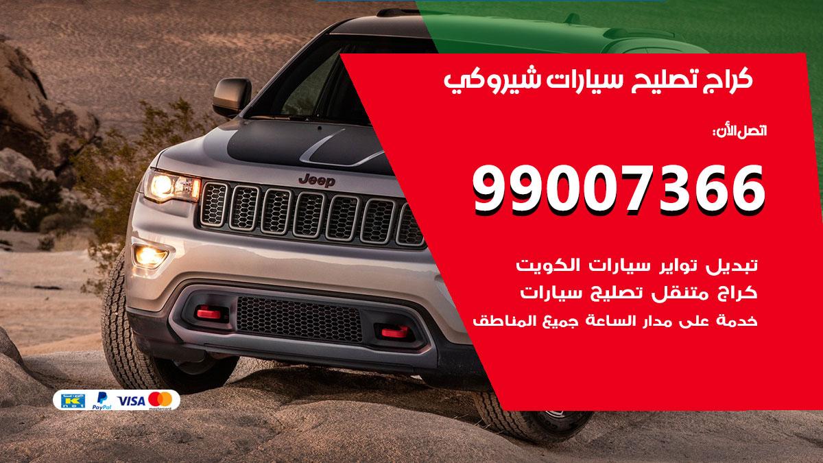 أخصائي سيارات شيروكي / 66587222 / كراج متخصص تصليح سيارات شيروكي الكويت