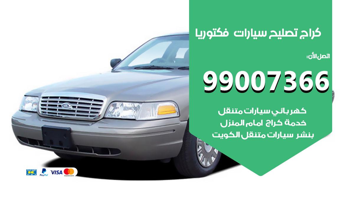 أخصائي سيارات فكتوريا / 66587222 / كراج متخصص تصليح سيارات فكتوريا الكويت