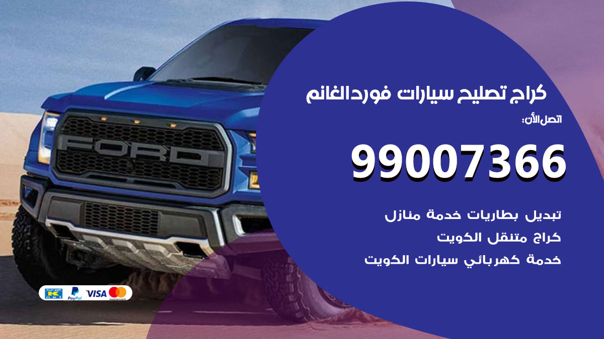 أخصائي سيارات فورد الغانم / 66587222 / كراج متخصص تصليح سيارات فورد الغانم الكويت