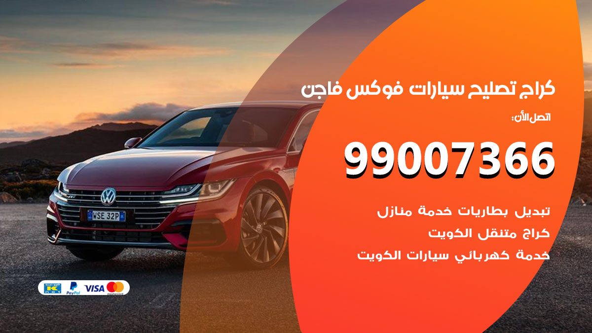 أخصائي سيارات فوكس فاجن / 66587222 / كراج متخصص تصليح سيارات فوكس فاجن الكويت