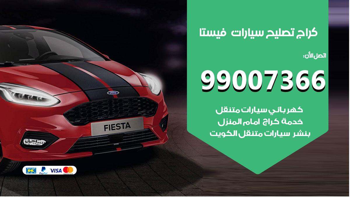 أخصائي سيارات فيستا / 66587222 / كراج متخصص تصليح سيارات فيستا الكويت