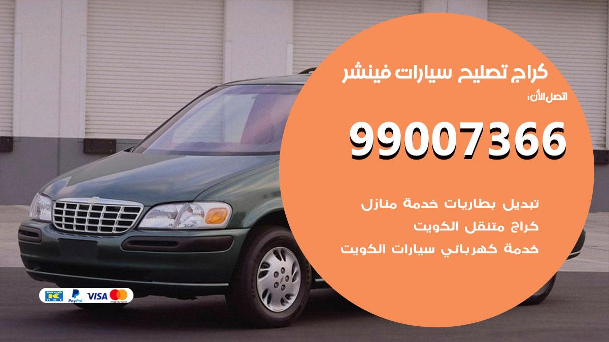 أخصائي سيارات فينشر / 66587222 / كراج متخصص تصليح سيارات فينشر الكويت